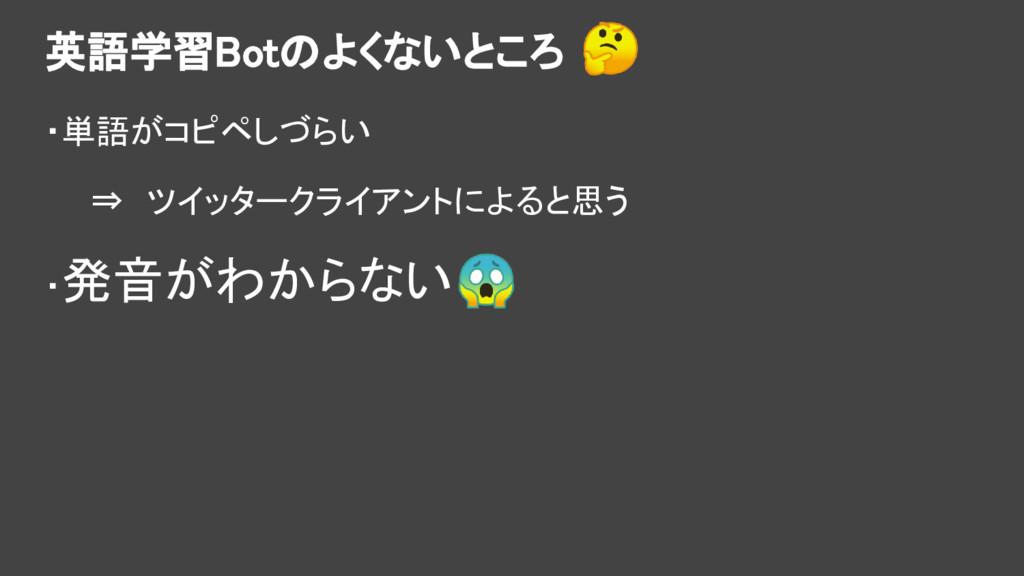 英語学習Botのよくないところ ・単語がコピペしづらい   ⇒ ツイッタークライアントによると...