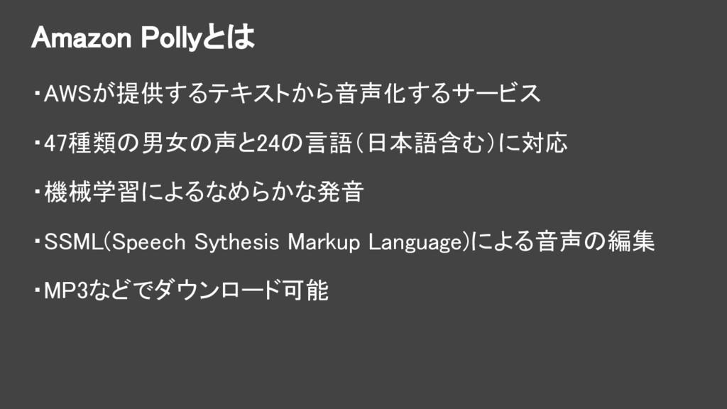 Amazon Pollyとは ・AWSが提供するテキストから音声化するサービス ・47種類の男...