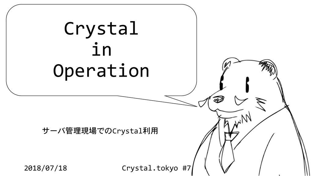 Crystal in Operation Crystal  2018/07/...