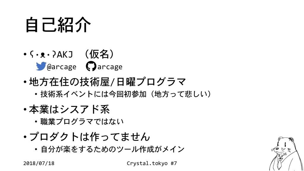 61:+ • ʕ·ᴥ·ʔAKJ )C @arcage arcage • =A37.8(/...