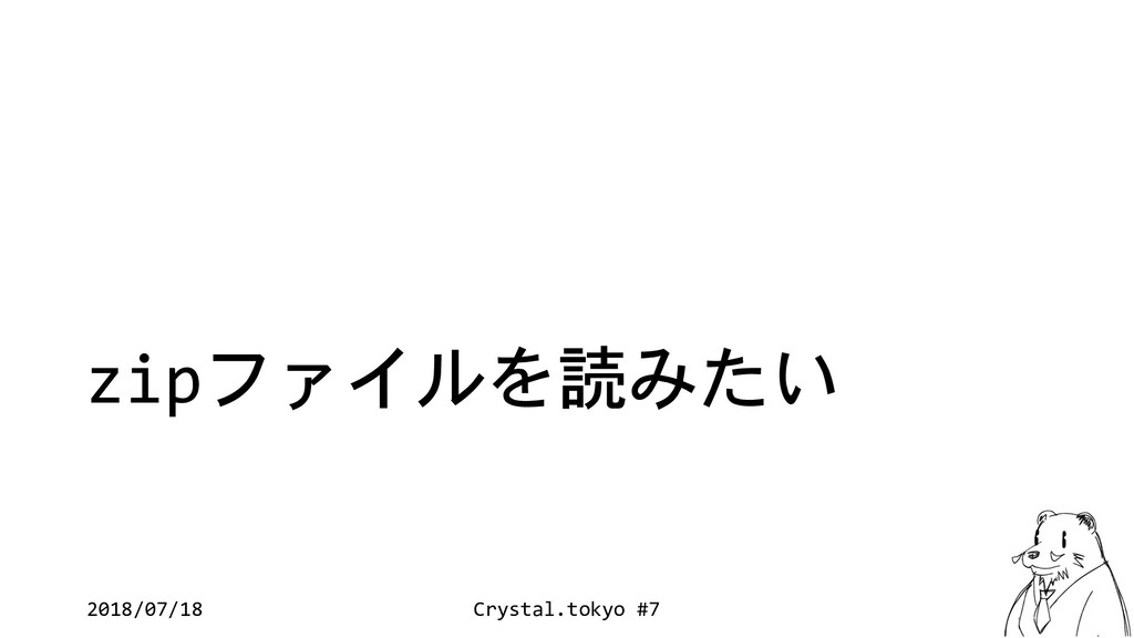 zip  2018/07/18 Crystal.tokyo #7