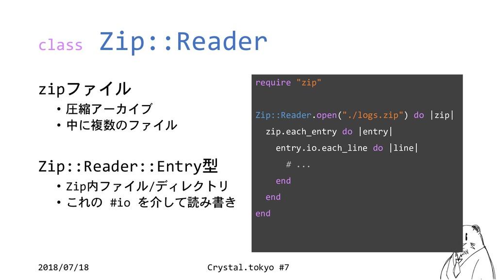 class Zip::Reader zip •  • !...