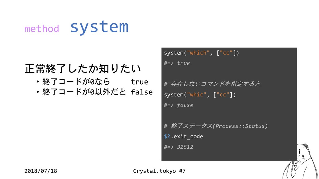 method system   •  0  true •  ...