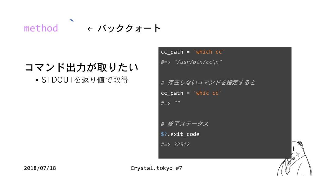 method ` ←     •    ...