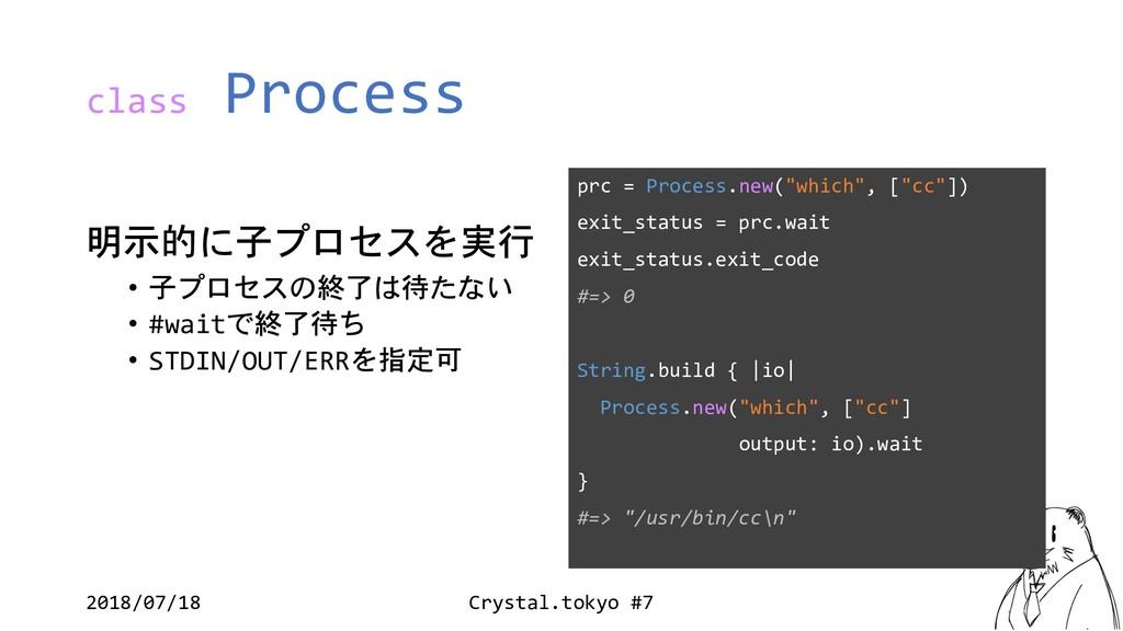 class Process    •   • #w...