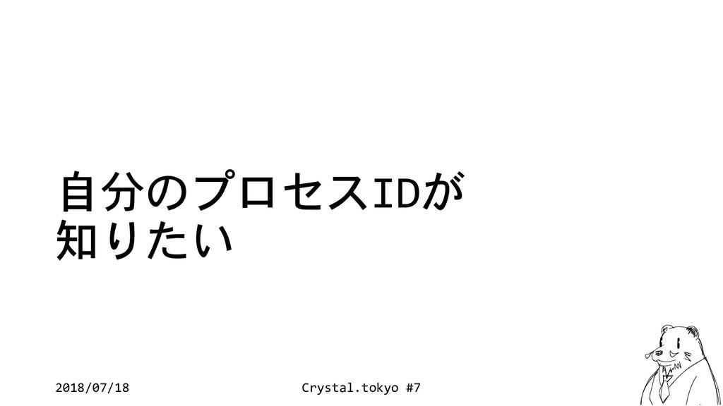ID  2018/07/18 Crystal.tokyo #7