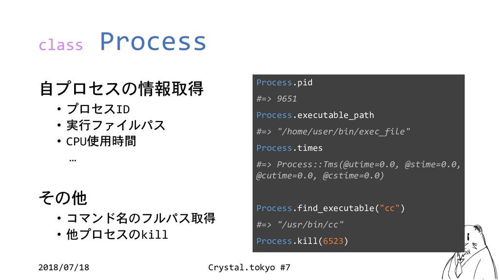 class Process  • ID •    • ...