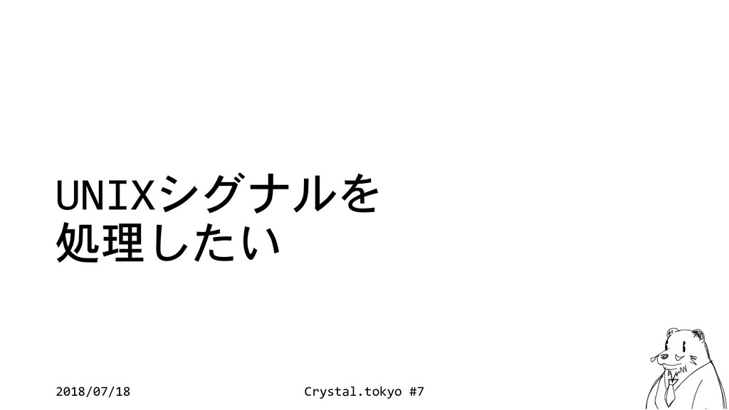 UNIX   2018/07/18 Crystal.tokyo #7