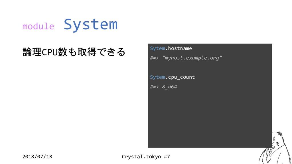 """module System CPU Sytem.hostname #=> """"m..."""