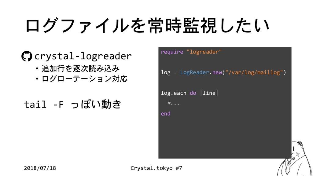 crystal-logreader •  ! •...