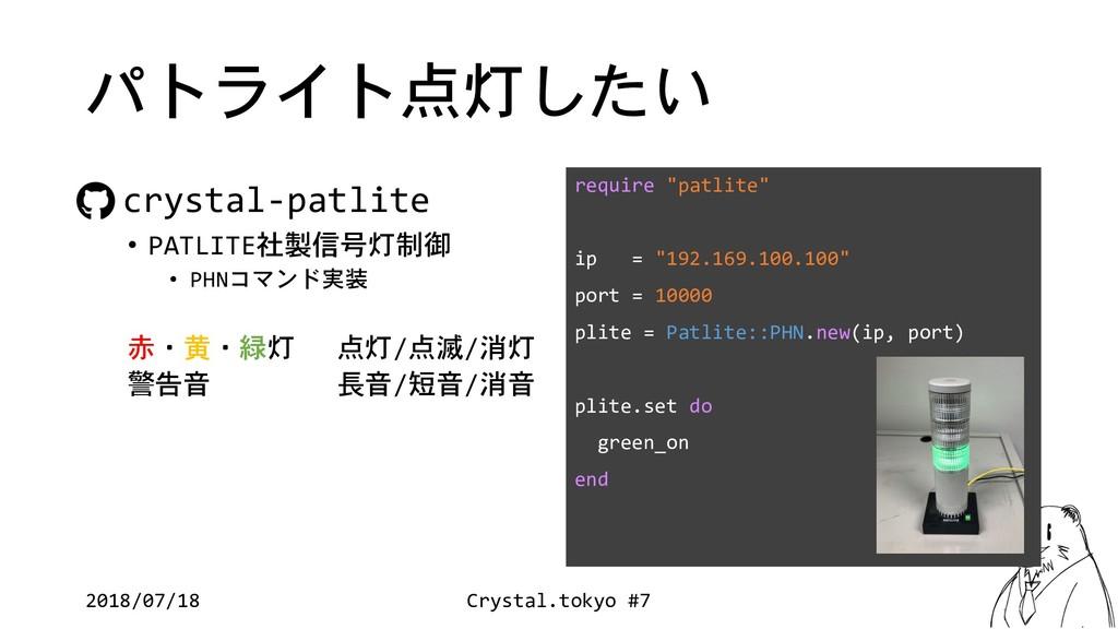 crystal-patlite • PATLITE • PH...