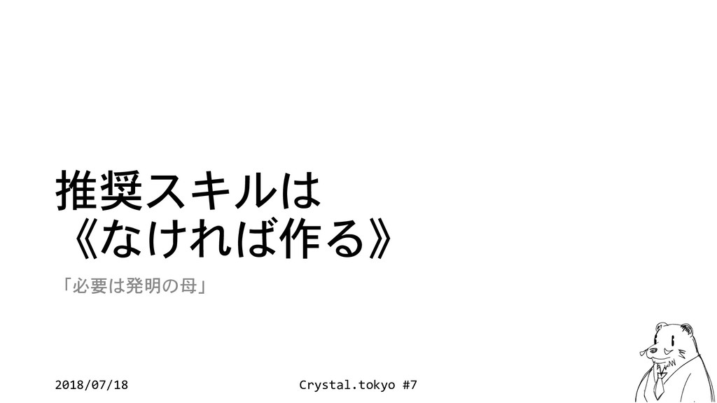 2018/07/18 Crystal.to...