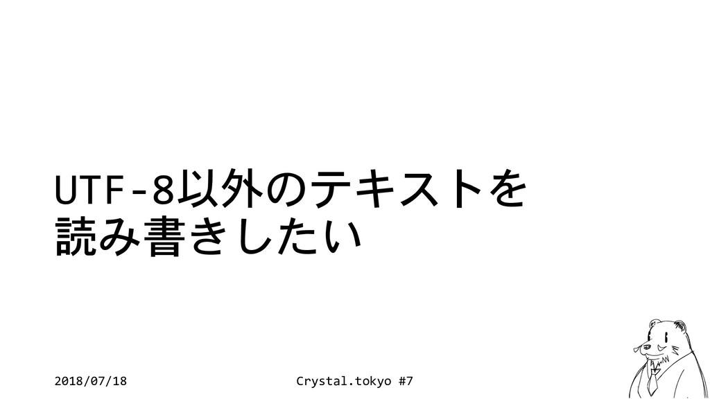 UTF-8    2018/07/18 Crystal.tokyo ...