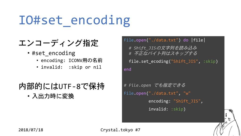 IO#set_encoding # • #set_encoding • en...