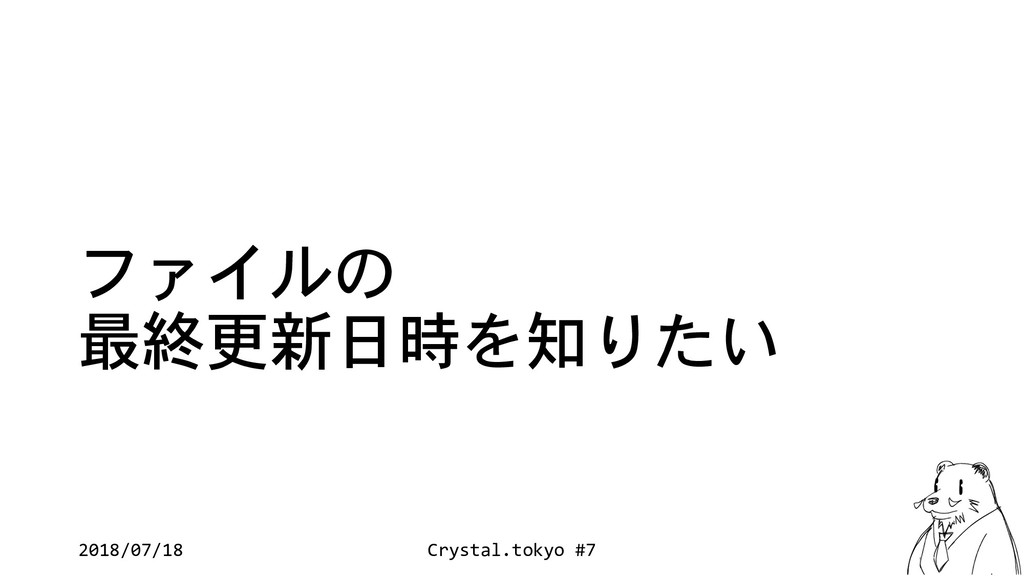 2018/07/18 Crystal.tokyo #7
