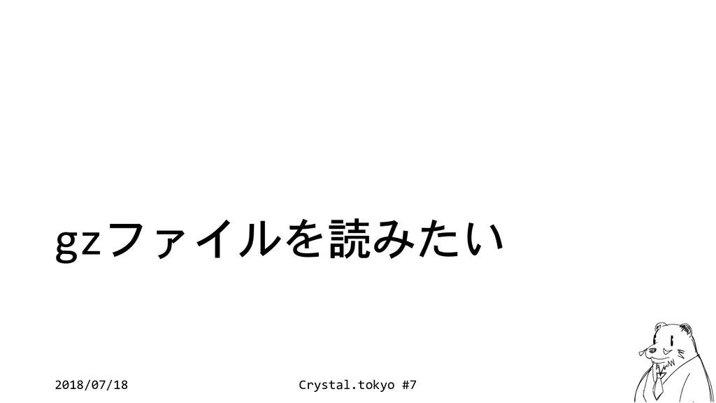gz  2018/07/18 Crystal.tokyo #7