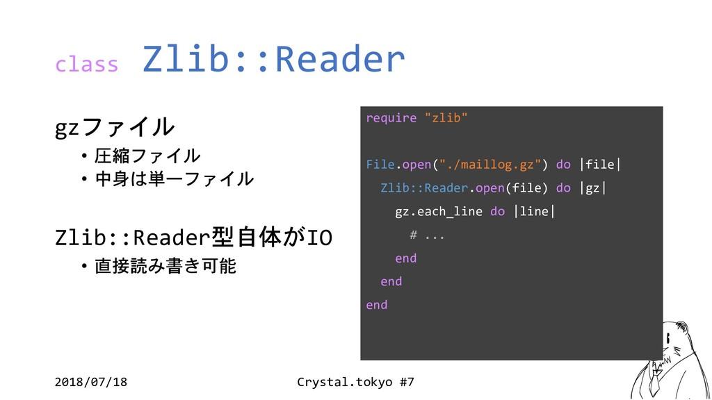 class Zlib::Reader gz •  •   Z...
