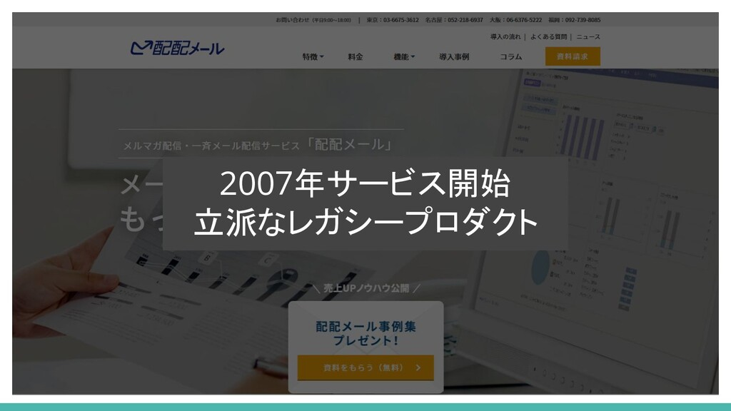 2007年サービス開始 立派なレガシープロダクト