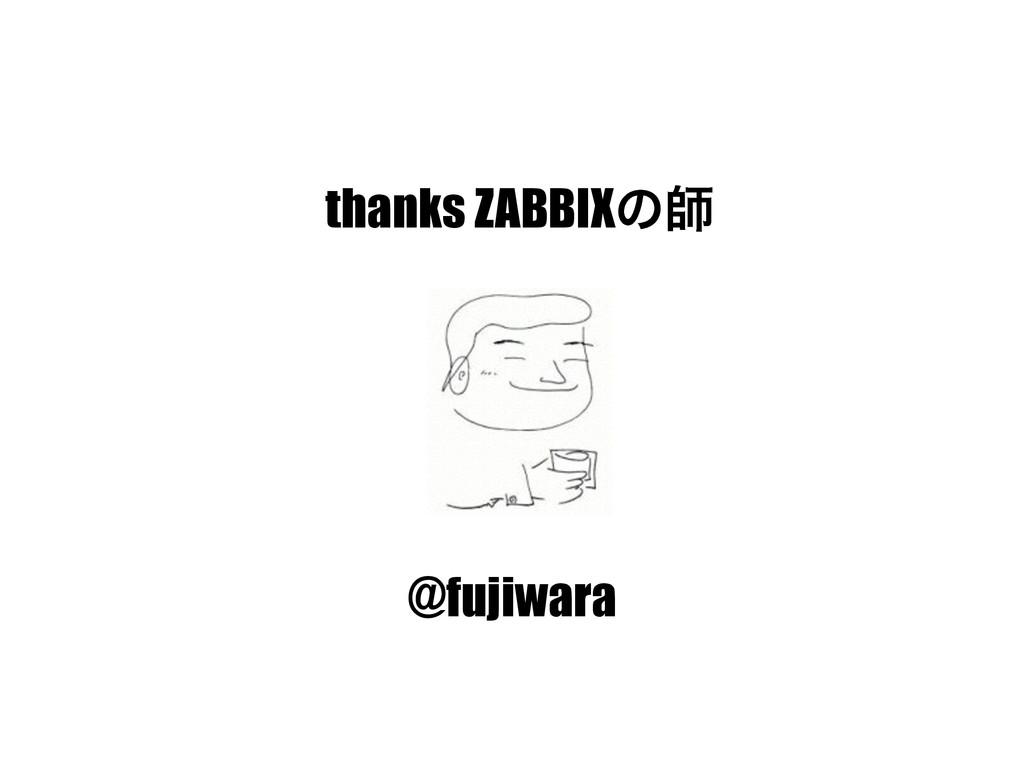 @fujiwara thanks ZABBIXͷࢣ
