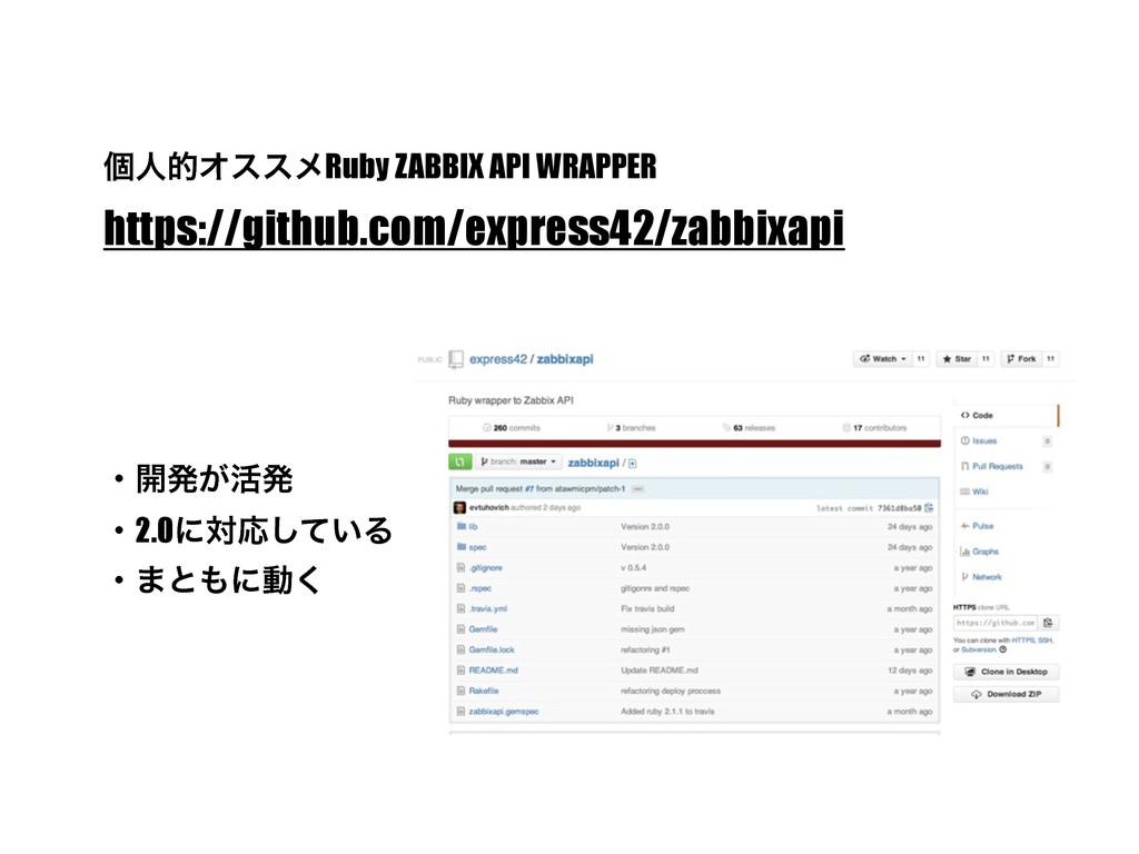 ! ݸਓతΦεεϝRuby ZABBIX API WRAPPER https://github...