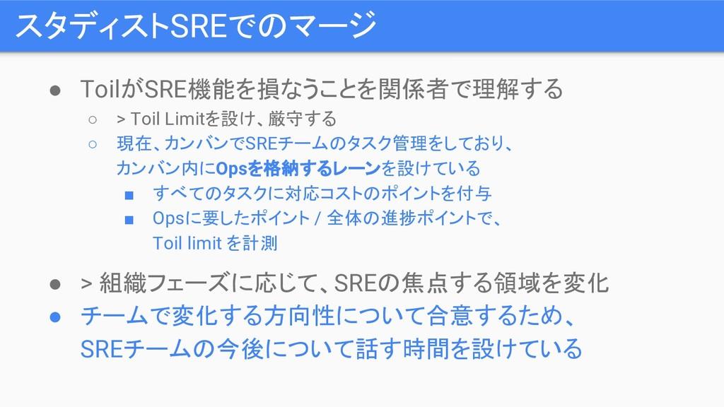 スタディストSREでのマージ ● ToilがSRE機能を損なうことを関係者で理解する ○ > ...
