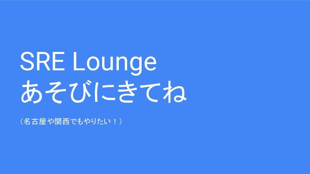 SRE Lounge あそびにきてね (名古屋や関西でもやりたい!)