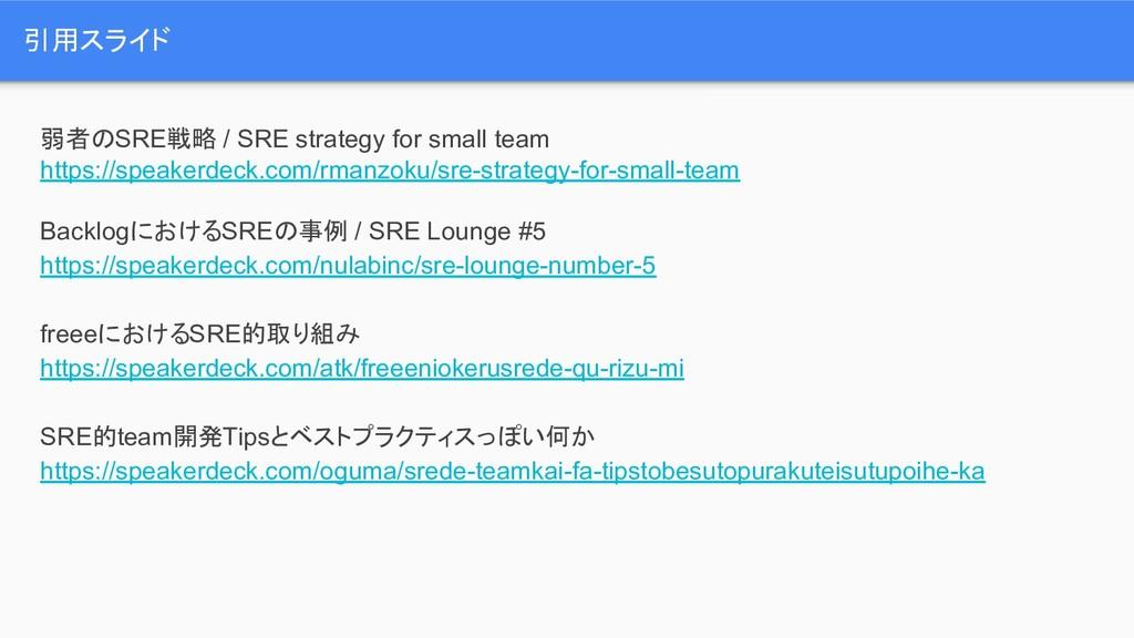 引用スライド 弱者のSRE戦略 / SRE strategy for small team h...