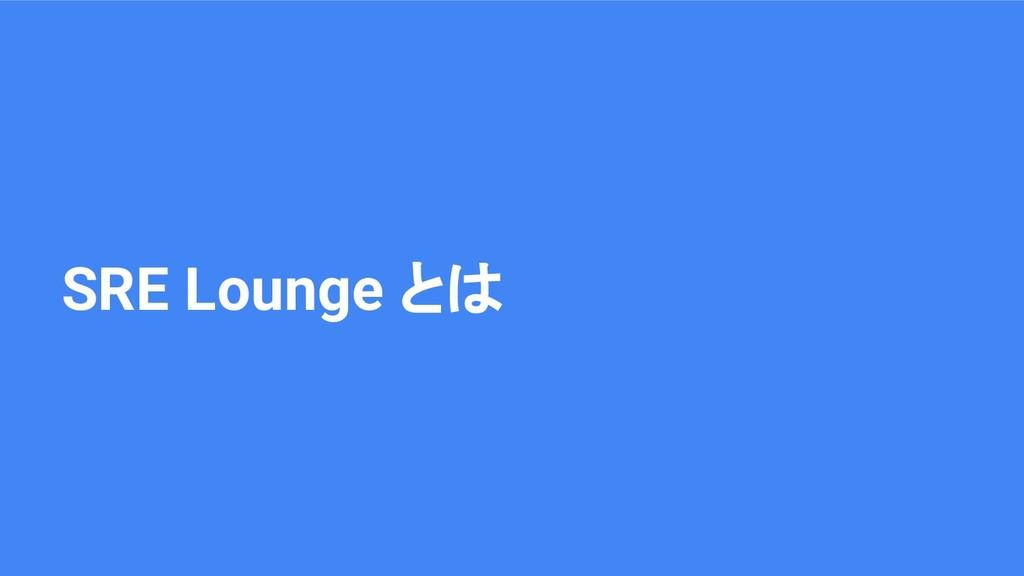 SRE Lounge とは