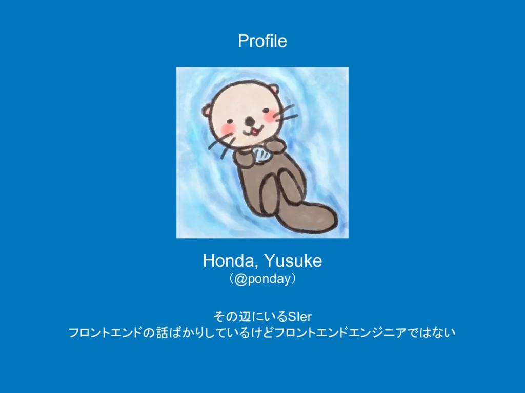Profile Honda, Yusuke (@ponday) その辺にいるSIer フロント...