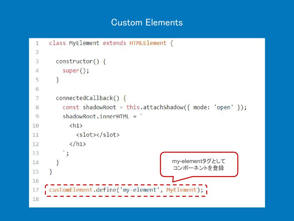Custom Elements my-elementタグとして コンポーネントを登録