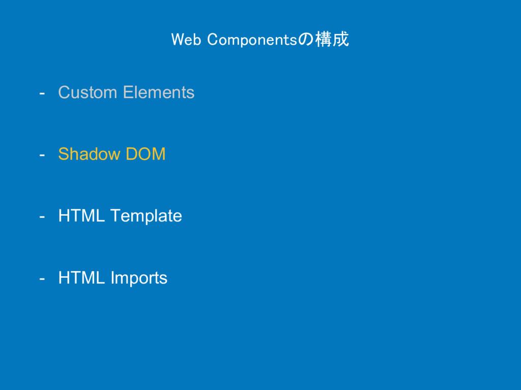 Web Componentsの構成 - Custom Elements - Shadow DO...
