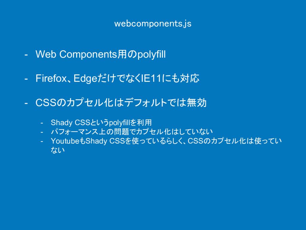 webcomponents.js - Web Components用のpolyfill - F...
