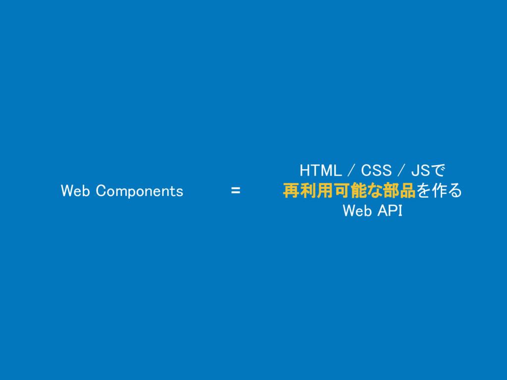 Web Components HTML / CSS / JSで 再利用可能な部品を作る Web...