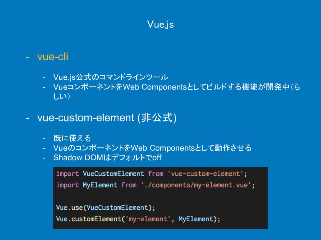 Vue.js - vue-cli - Vue.js公式のコマンドラインツール - Vueコンポ...