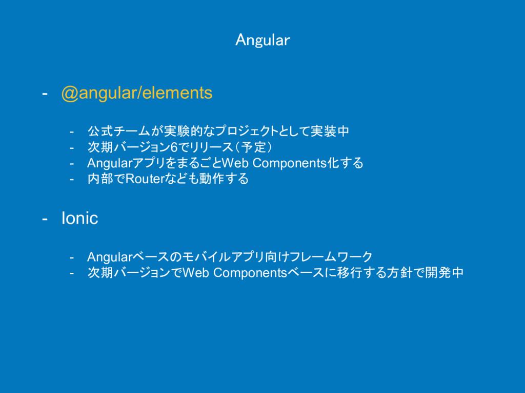 Angular - @angular/elements - 公式チームが実験的なプロジェクトと...