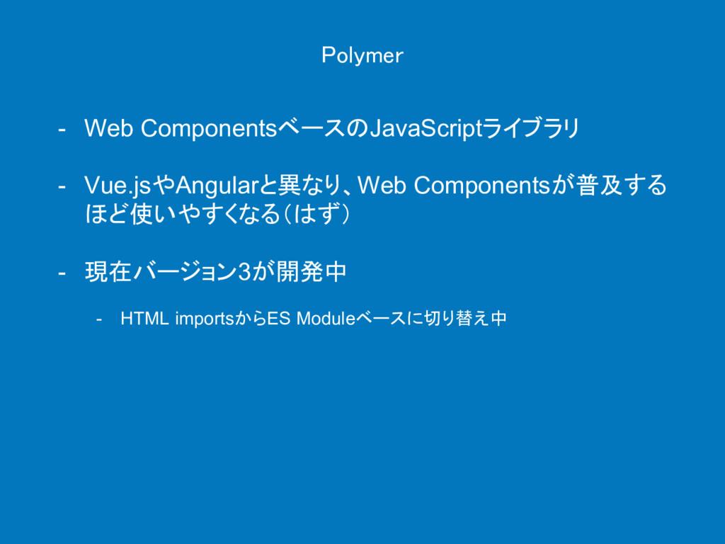 Polymer - Web ComponentsベースのJavaScriptライブラリ - V...