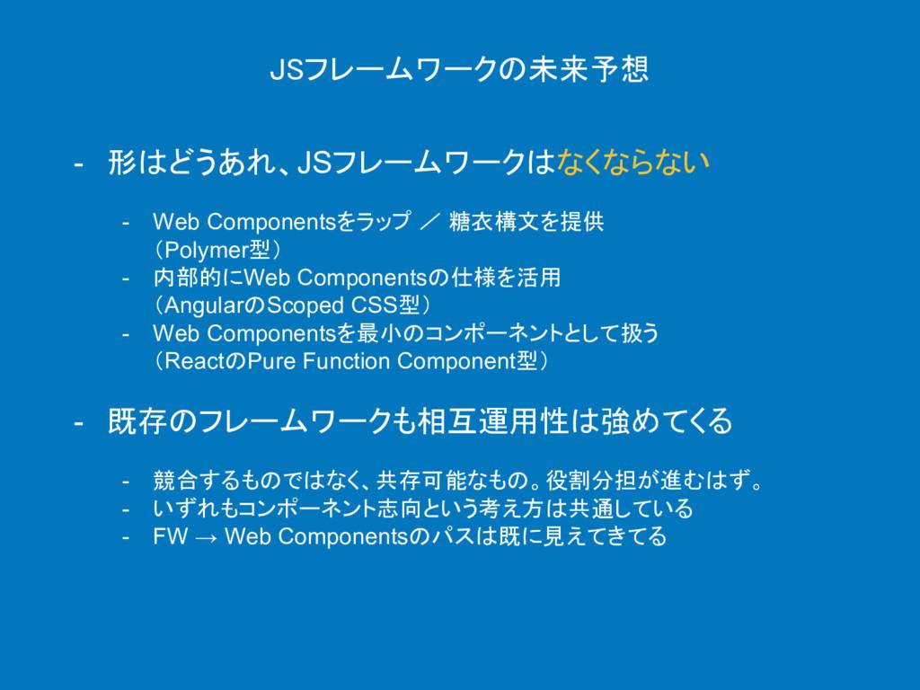 JSフレームワークの未来予想 - 形はどうあれ、JSフレームワークはなくならない - Web ...