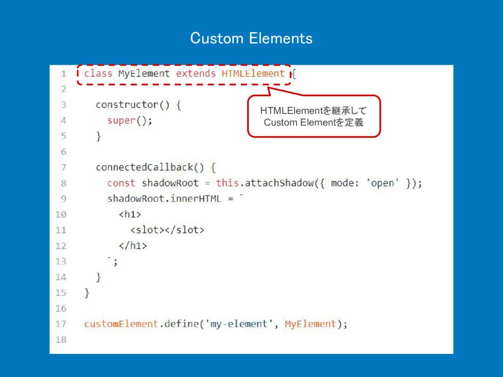 Custom Elements HTMLElementを継承して Custom Element...