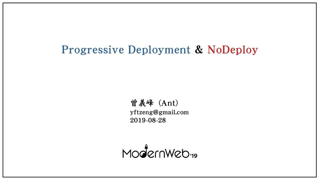 Progressive Deployment & NoDeploy 曾義峰 (Ant) yft...