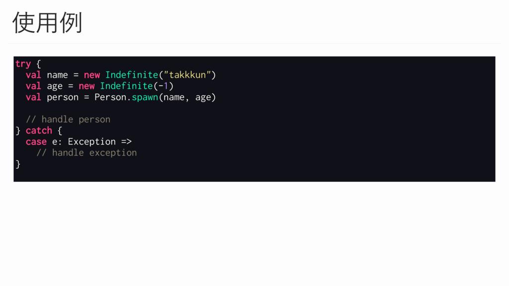 "༻ྫ try { val name = new Indefinite(""takkkun"") ..."