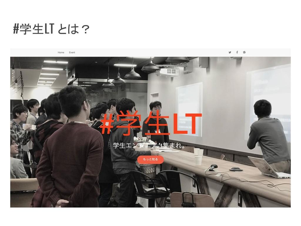 #学生LT とは?