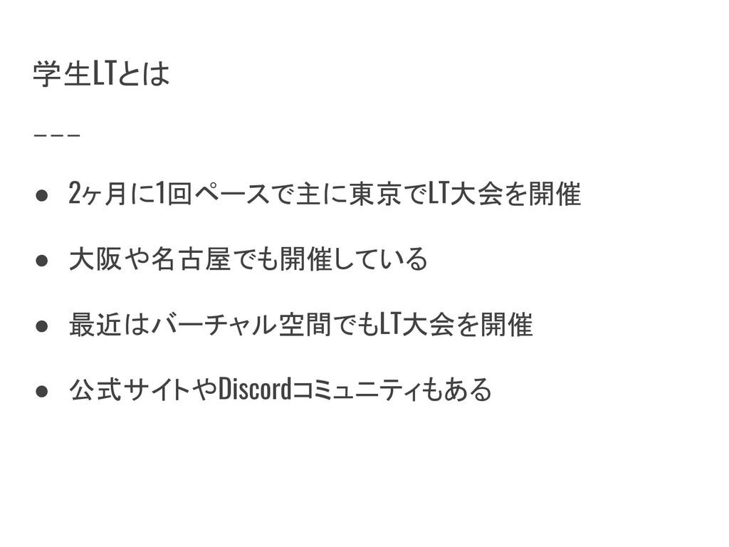 学生LTとは ● 2ヶ月に1回ペースで主に東京でLT大会を開催 ● 大阪や名古屋でも開催してい...