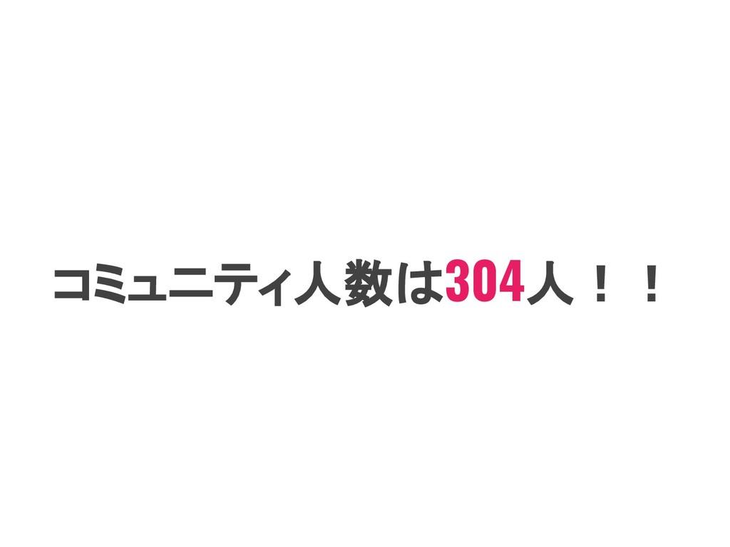 コミュニティ人数は304人!!