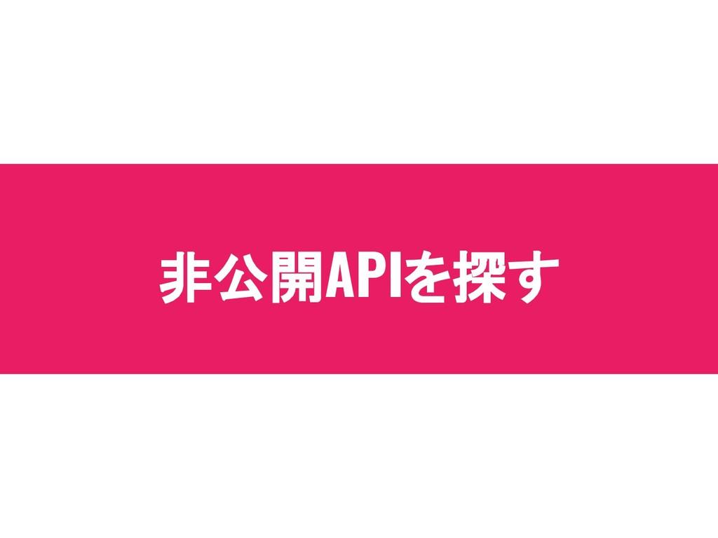 非公開APIを探す