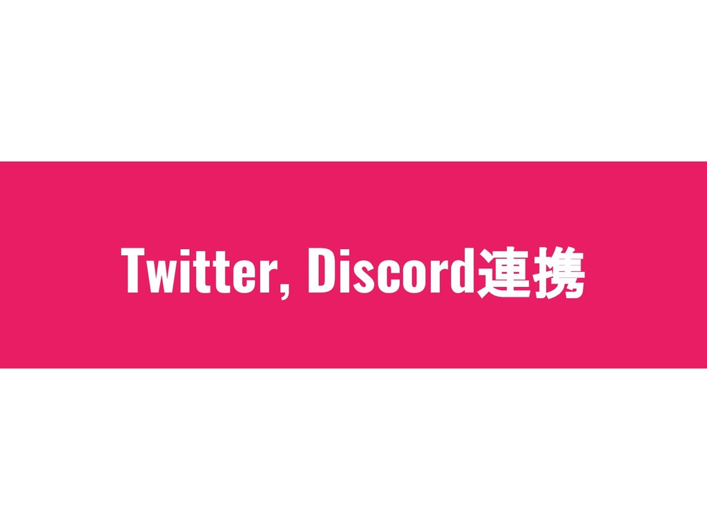 Twitter, Discord連携