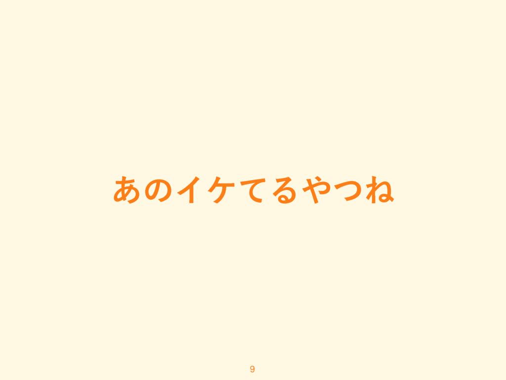 ͋ͷΠέͯΔͭͶ 9
