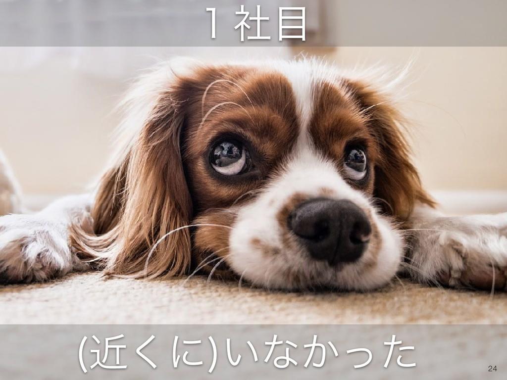 !24 ۙ͘ʹ ͍ͳ͔ͬͨ ̍ࣾ