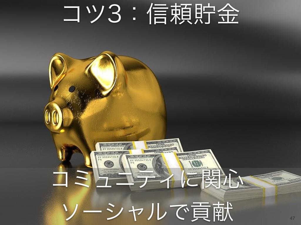 !47 ίϛϡχςΟʹؔ৺ ιʔγϟϧͰߩݙ ίπɿ৴པஷۚ