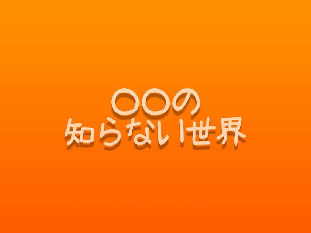 !59 ○○の 知らない世界