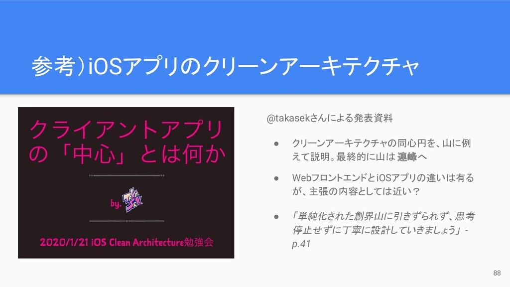 88 参考)iOSアプリのクリーンアーキテクチャ @takasekさんによる発表資料 ● クリ...